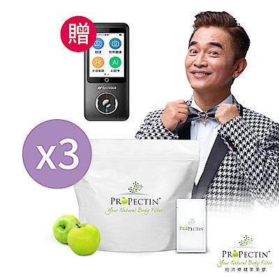 【ProPectin 柏沛樂】蘋果果膠30入x3組 贈山水  WIFI聯網智能雙向口譯機