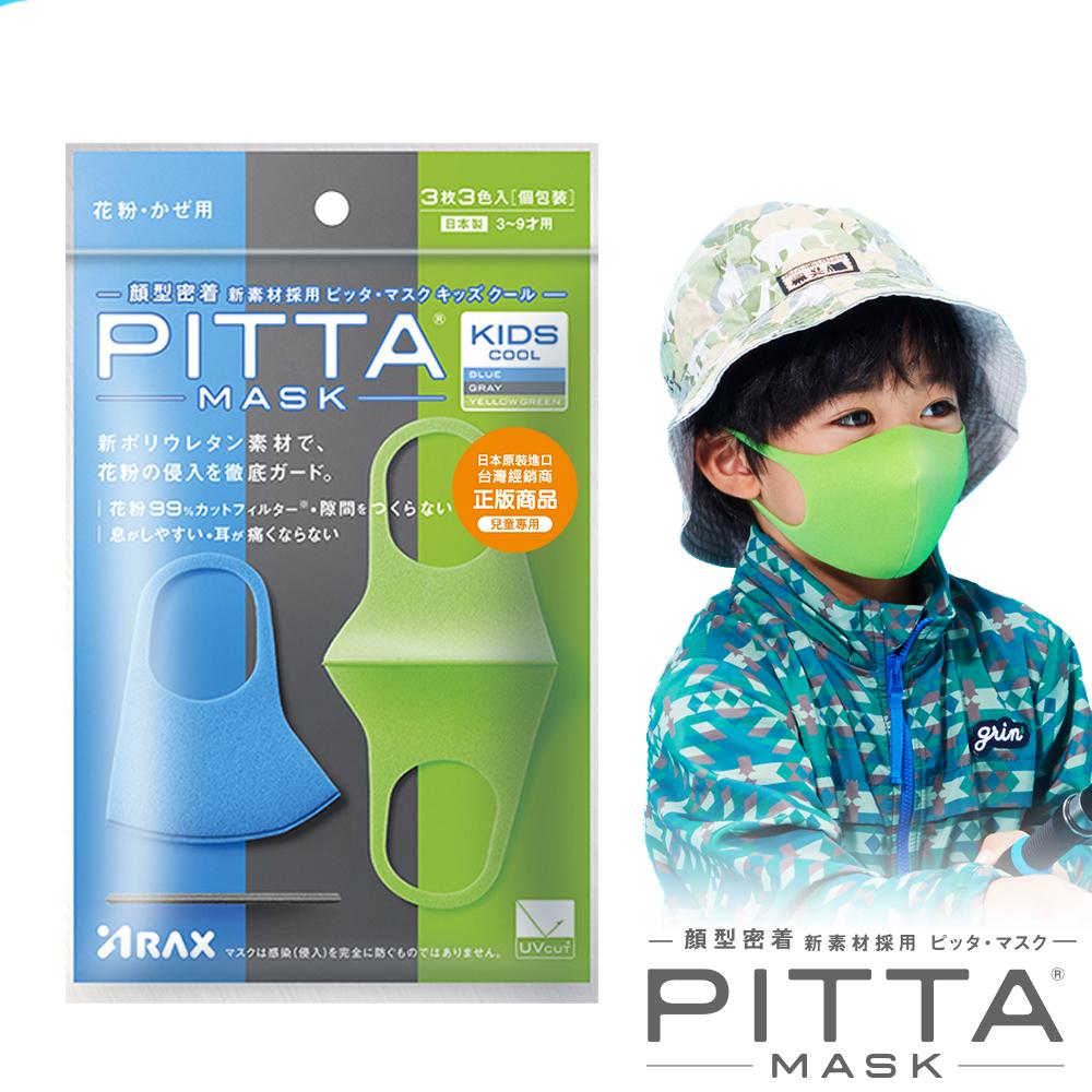 PITTA MASK 高密合可水洗口罩-兒童COOL(3片/包)