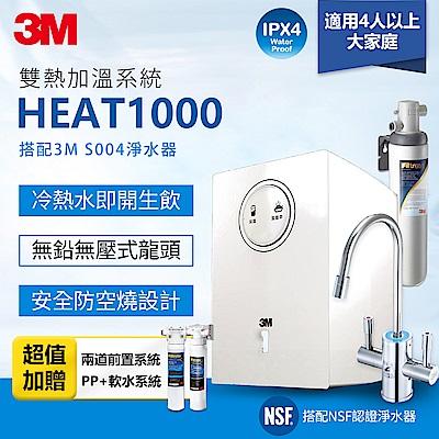 【3M】HEAT1000加熱雙溫淨水組/飲水機-附S004櫥下型淨水器+2道前置系統