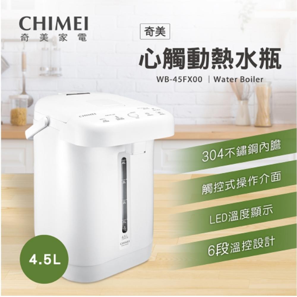 CHIMEI 奇美 4.5L 不鏽鋼觸控電熱水瓶 WB-45FX00