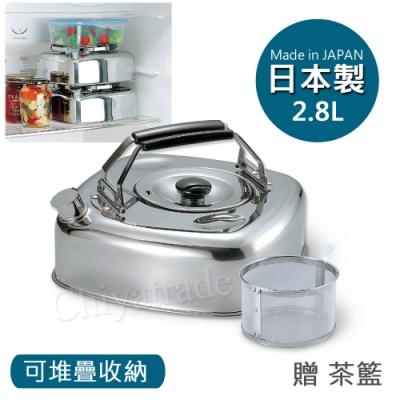 日本收納達人 日本製方形可堆疊不鏽鋼煮水壺2.8L(戶外露營用)IH全對應設計(贈泡茶籃)