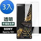SONY Xperia 10 plus 透明高清 非滿版 防刮保護貼-超值3入組