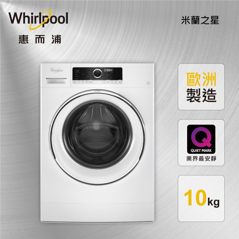 Whirlpool惠而浦 10KG 歐製變頻滾筒洗衣機 8TWFW5090HW (含基本安裝)