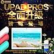 2020新款 安博UPAD PROS 10.1吋平板電腦-快 product thumbnail 1