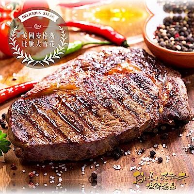 旭鮮極品 美國安格斯比臉大霜降牛排-3片組(600g/片)