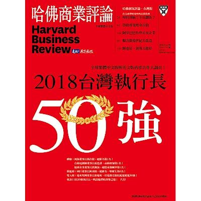 哈佛商業評論全球中文版(一年12期)送500元家樂福現金提貨券