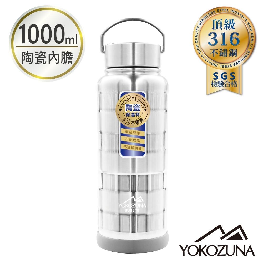 [時時樂限定]YOKOZUNA 316不鏽鋼手提保溫瓶1000ml