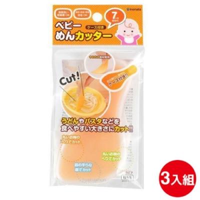 日本品牌 INOMATA化學 寶寶切麵器 3入組