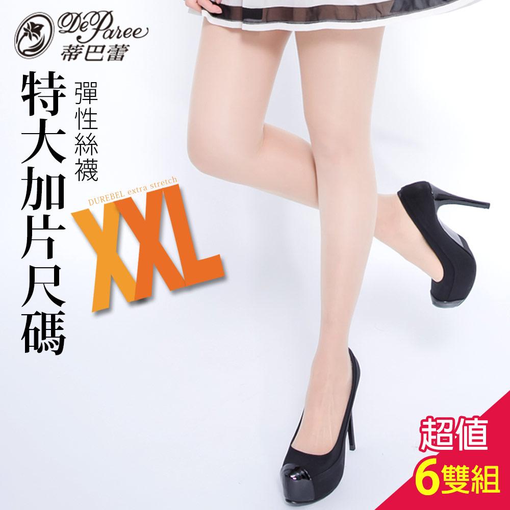 蒂巴蕾 XXL特大加片 彈性絲襪-6入組