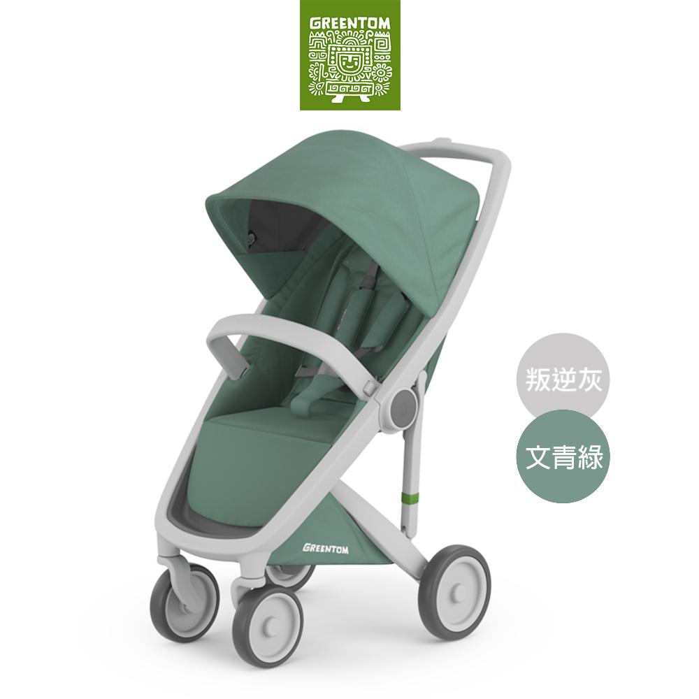 荷蘭 Greentom Classic經典款嬰兒推車(叛逆灰+文青綠)