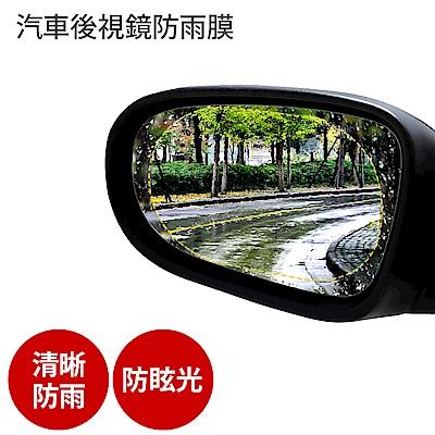 奈米5塗層汽車機車後視鏡防雨膜 2入組