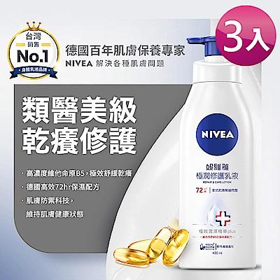 3入組(換季乾癢肌必備)妮維雅 極潤修護乳液400ml