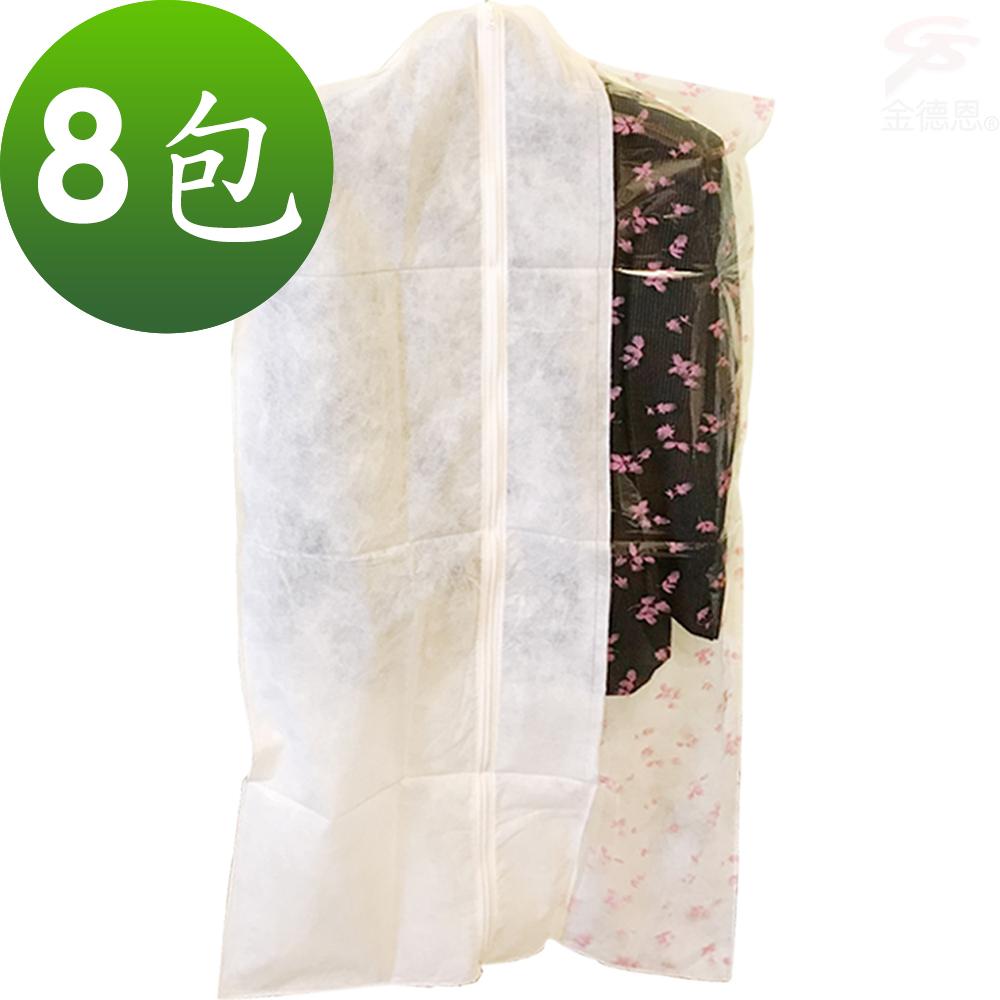 金德恩 台灣製造 [8包]拉鍊式衣物防汙防塵收納袋(1包3件)60x130cm