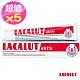 Lacalut德國AKTIV強化護齦牙膏100ml(買四送一) product thumbnail 1