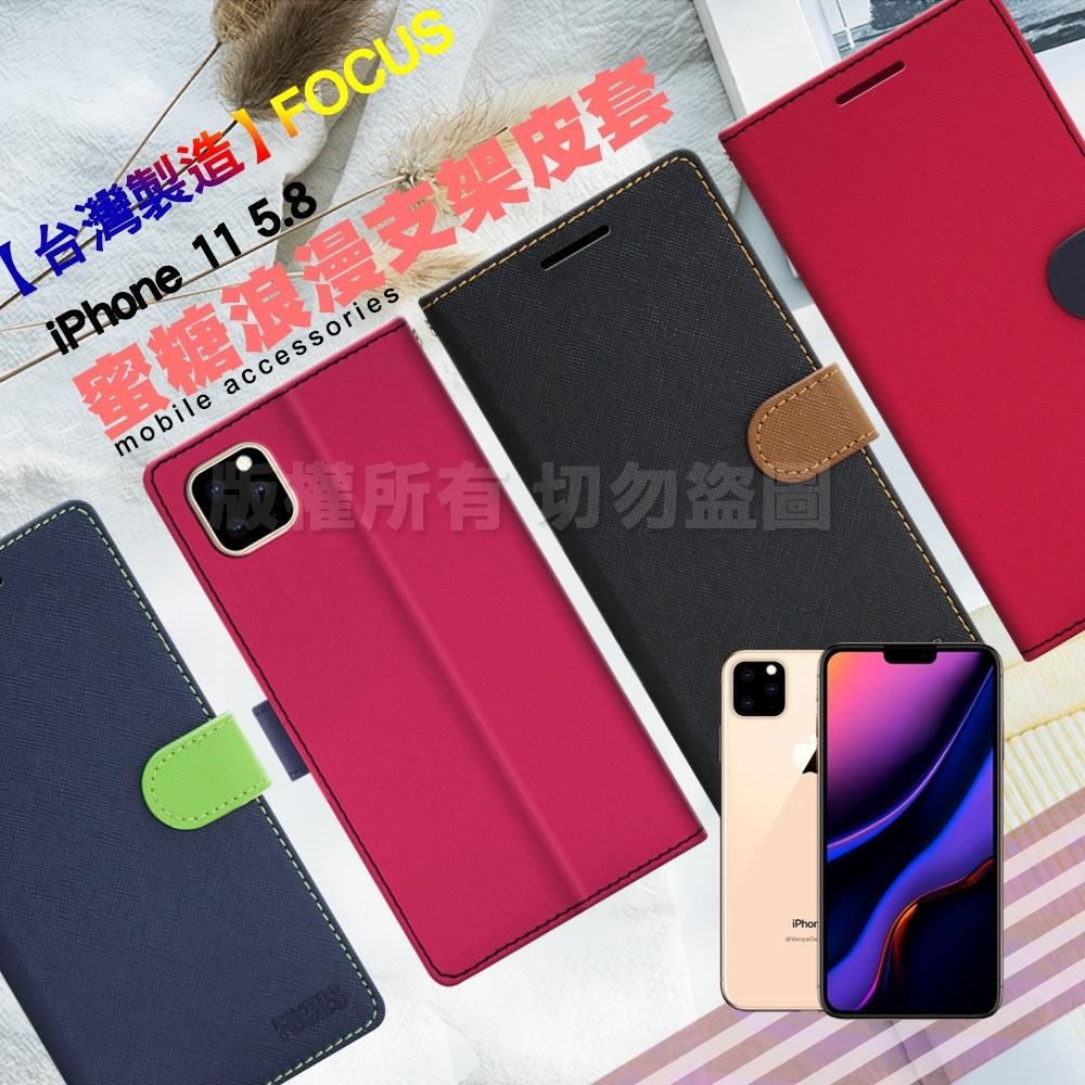 台灣製造 FOCUS for iPhone 11 6.1 蜜糖繽紛支架皮套