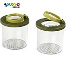 JAKO-O 德國野酷 昆蟲觀察罐(2入)