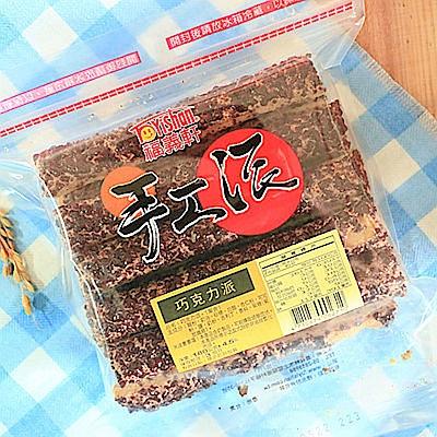 【福義軒】巧克力手工派 3包組(180g/包)