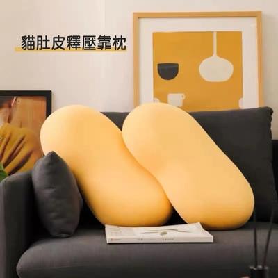 西格傢飾 貓肚皮釋壓靠枕(腰枕/抱枕/枕頭)