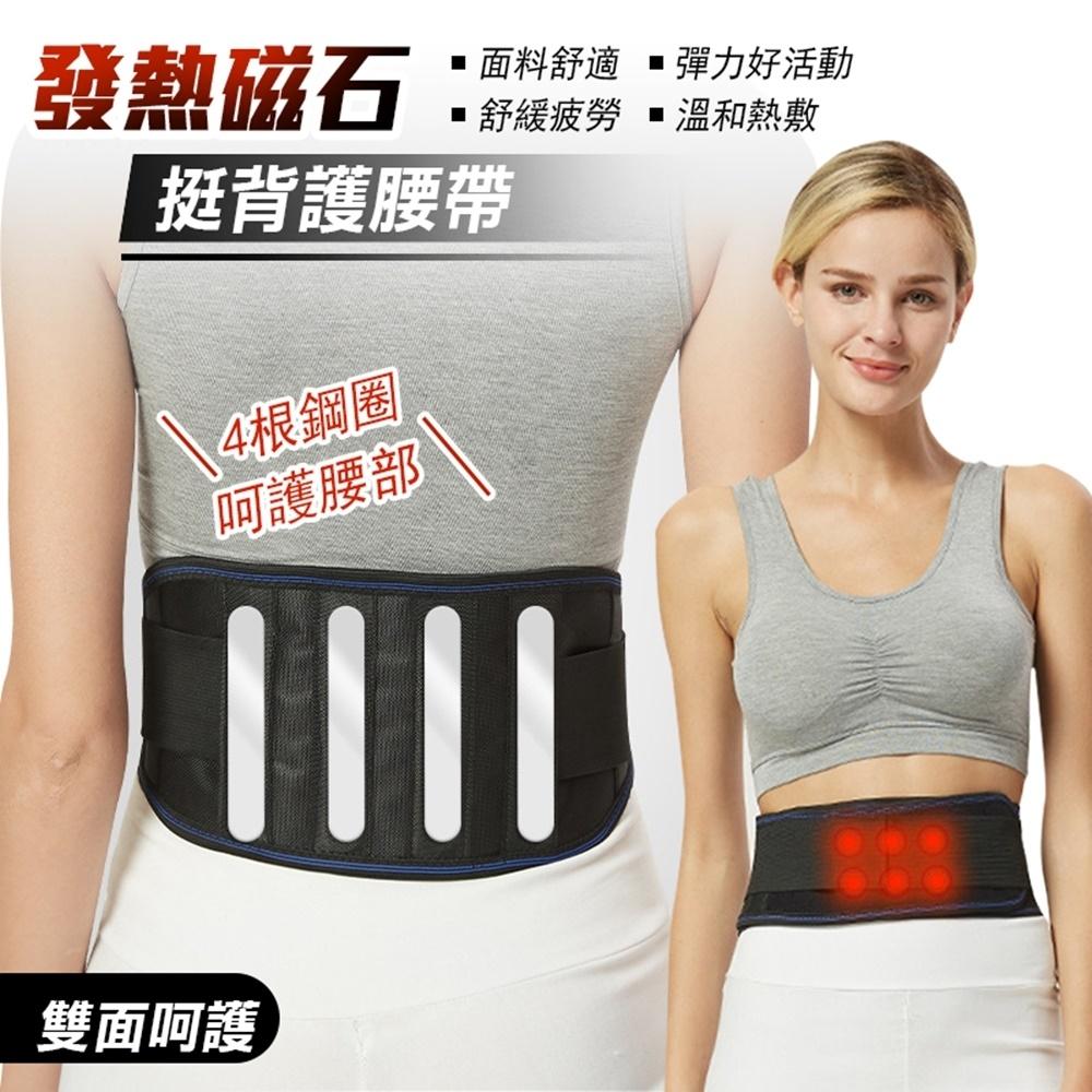 磁石發熱挺背護腰帶