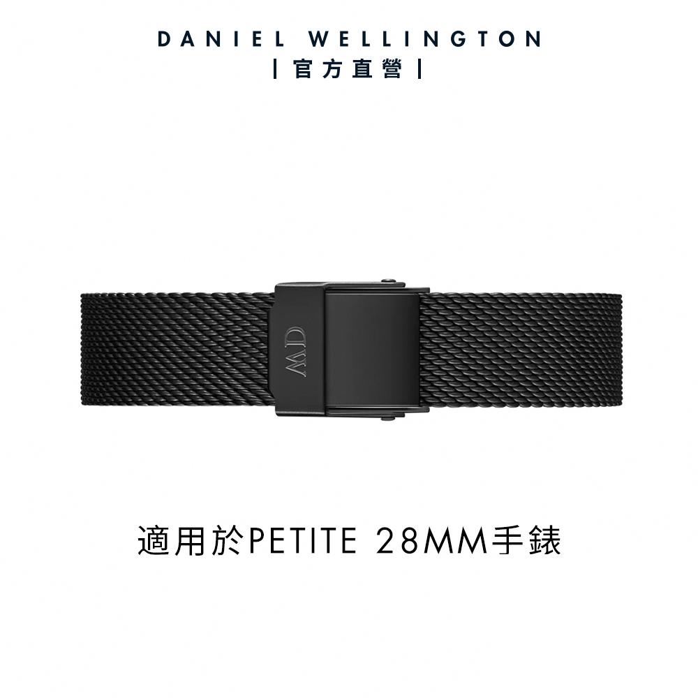 【Daniel Wellington】Petite Ashfield 12mm寂靜黑米蘭金屬錶帶 DW錶帶