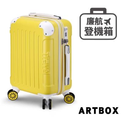 【ARTBOX】粉彩愛戀 18吋繽紛色系海關鎖行李箱(粉黃色)