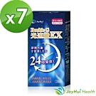 【 健康進行式 】日本Double G光速纖EX*7盒