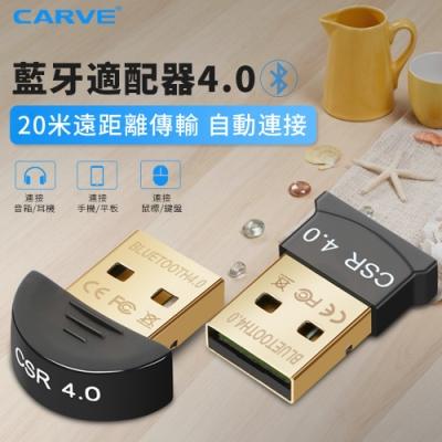 USB藍牙適配器4.0電腦音頻發射器手機鼠標接收器迷妳藍牙耳機音響