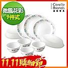[時時樂限定]CORELLE康寧 微風花彩9件式餐盤組(904)