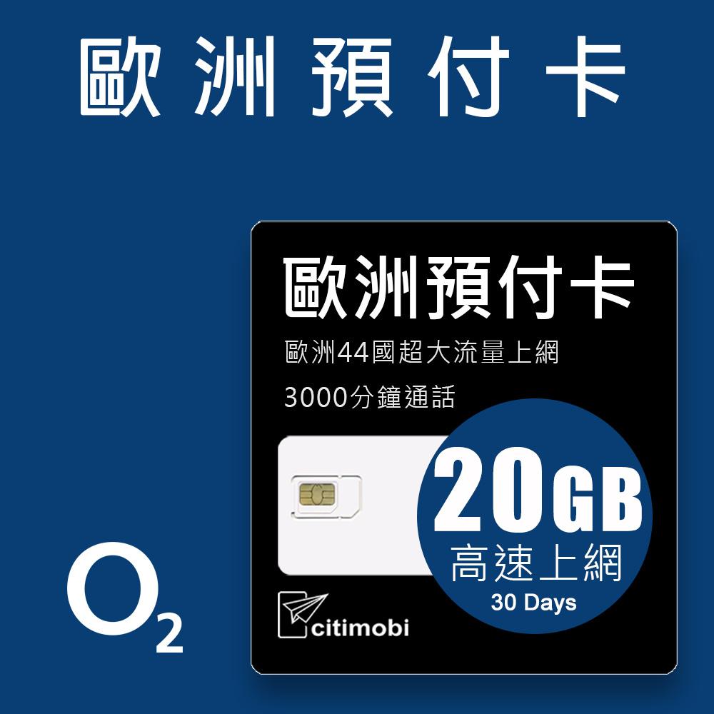 歐洲預付卡 - 44國高速上網20GB/30天 @ Y!購物