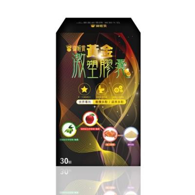 御姬賞 黃金激塑膠囊(30顆/盒)x1盒