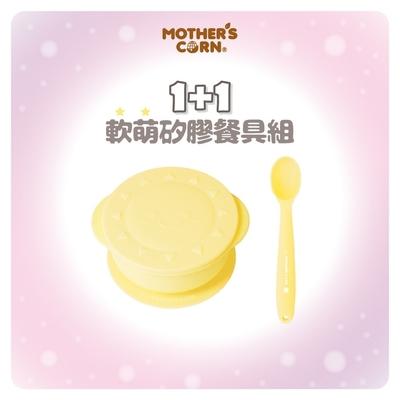韓國【Mothers Corn】1+1軟萌鵝蛋黃小太陽矽膠餐碗+矽膠湯匙 2入組
