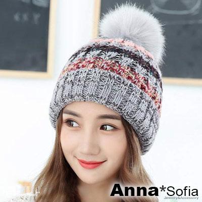AnnaSofia 繽彩層色 大球加厚保暖毛線毛帽(灰咖系)