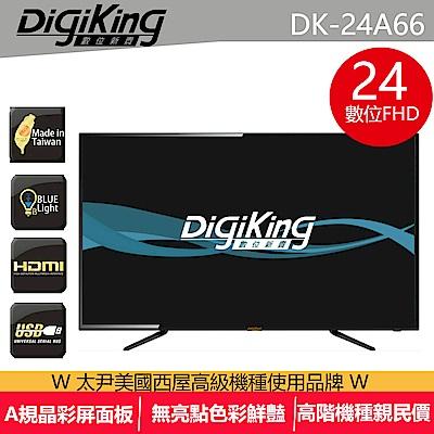 【DigiKing 數位新貴】24吋FHD低藍光液晶顯示器+數位視訊盒(DK-24A66)