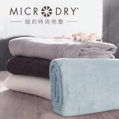 MicroDry 舒適快乾浴巾-天際藍