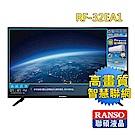 RANSO聯碩 32型FHD智慧聯網液晶顯示器+視訊盒RF-32EA1