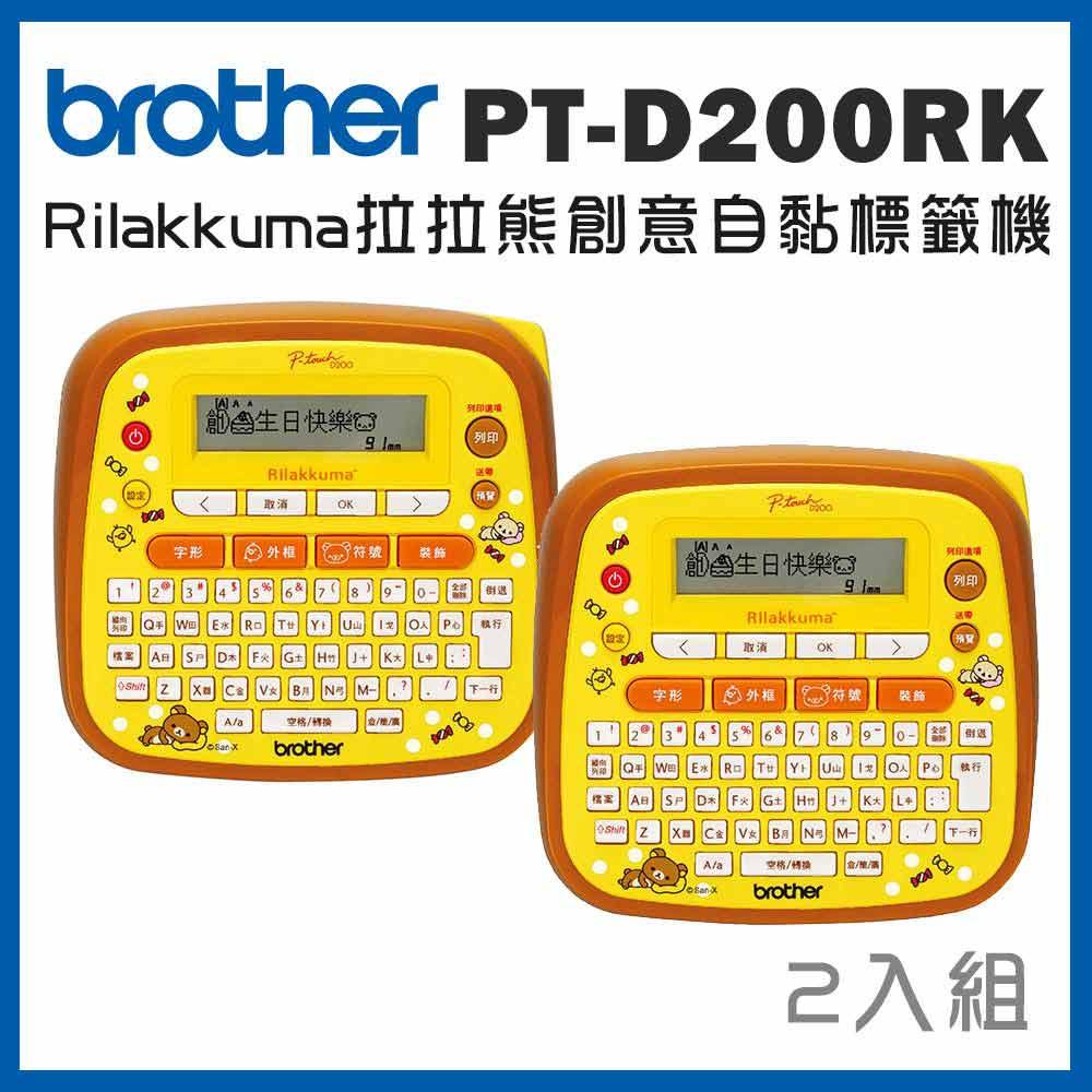 Brother PT-D200RK Rilakkuma拉拉熊創意自黏標籤機(超值2入組)