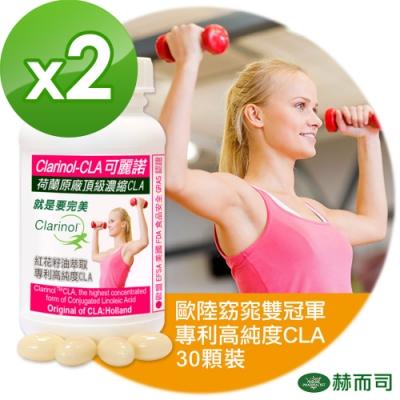 赫而司 荷蘭原廠專利Clarinol可麗諾CLA軟膠囊(30顆/罐*2罐組)