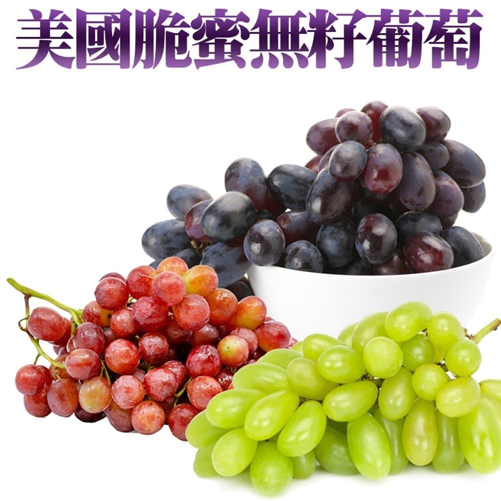 【天天果園】美國脆蜜無籽葡萄3盒(每盒約500g)