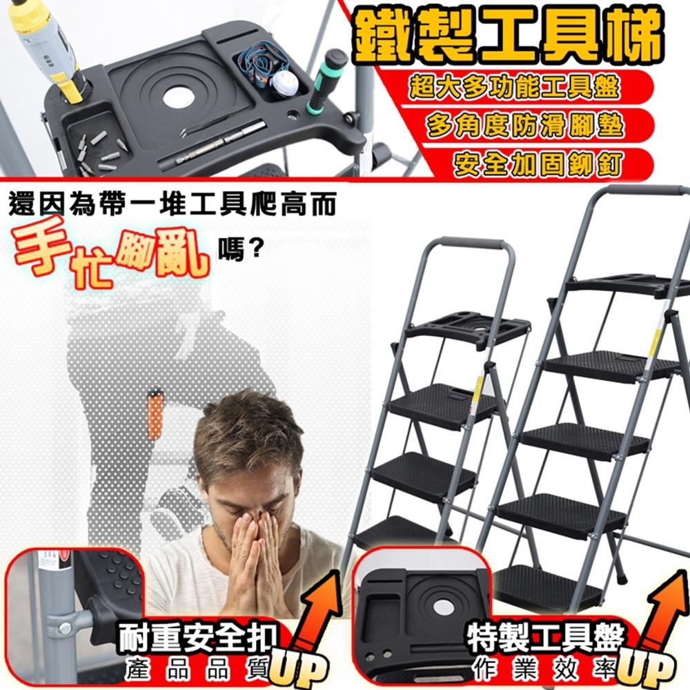 【U-CART 優卡得】三階鐵製工具梯(含工具置放盤)