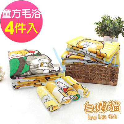 白爛貓Lan Lan Cat 臭跩貓-滿版印花方童毛浴巾4件組