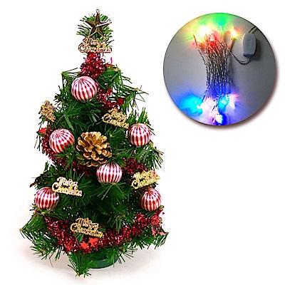 摩達客 1尺裝飾綠色聖誕樹(金松果糖果球)+LED20燈彩光插電式(免組裝)