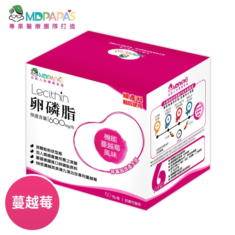 MDPAPA S卵磷脂-全家人的優質選擇(機能蔓越莓風味 60包)