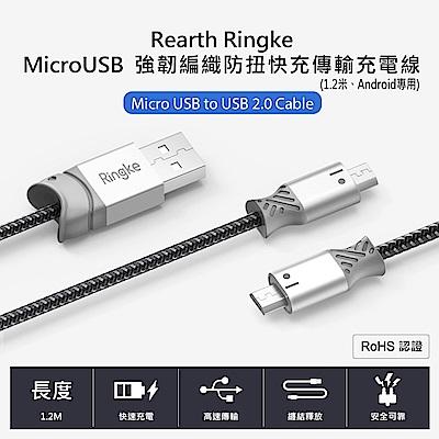 【Ringke】MicroUSB 強韌編織防扭快充傳輸充電線[1.2米]
