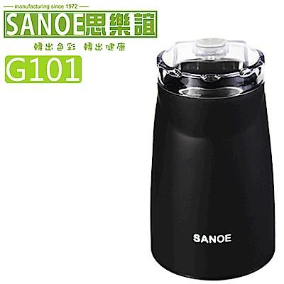 SANOE 思樂誼 G101 磨豆機  <b>3</b>年保固