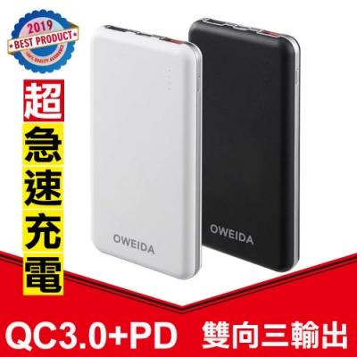 Oweida 12000mAh QC3.0+PD雙向三輸出超急速快充行動電源