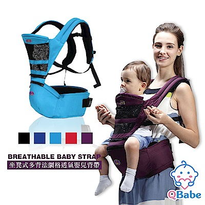 QBabe 坐凳式多背法網格透氣嬰兒背帶-淺藍色