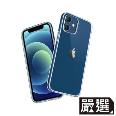 嚴選 iPhone 12 mini 高透TPU清水透明保護殼套