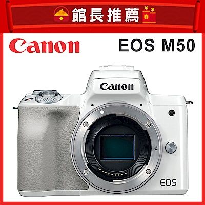 Canon EOS M50 單機身(公司貨)