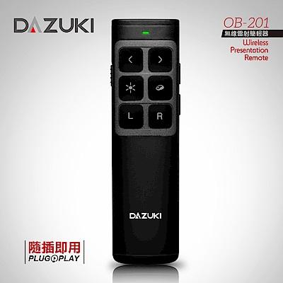 【DAZUKI】無線滑鼠/雷射二合一簡報筆(OB-201)