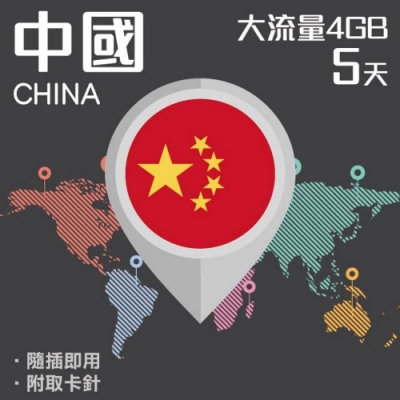【PEKO】中國上網卡 5日高速4G上網 4GB流量 優良品質